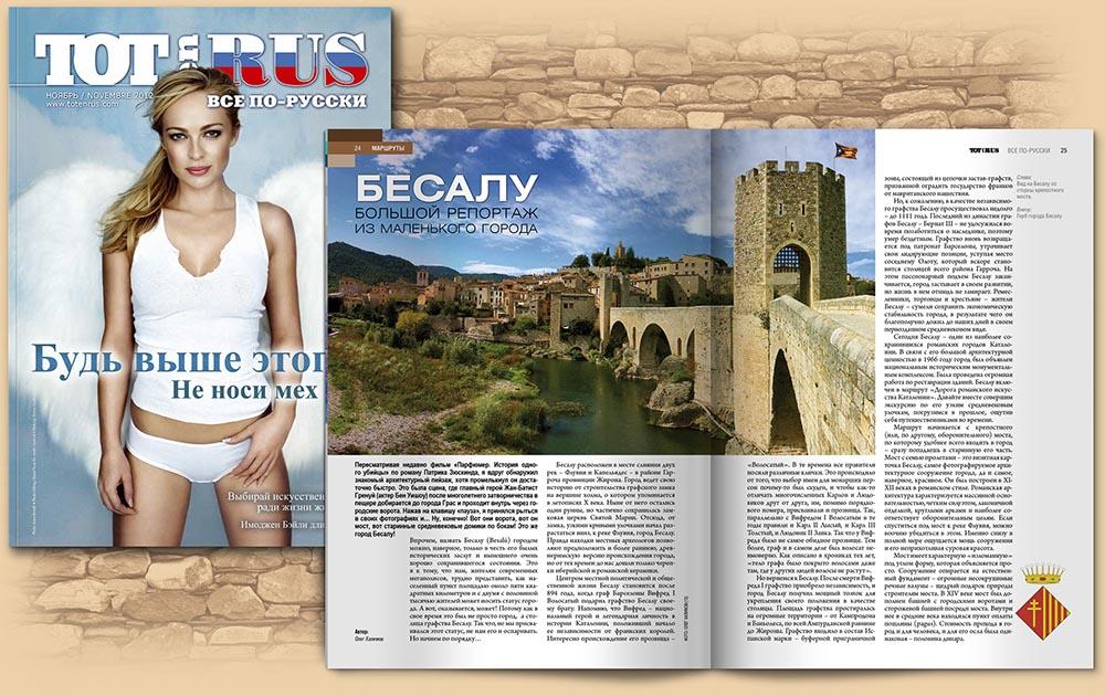 Первая публикация статьи «Бесалу. Большой репортаж из маленького города»